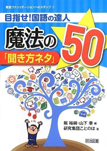 目指せ! 国語の達人 魔法の「聞き方ネタ」50 (教室ファシリテーションへのステップ)