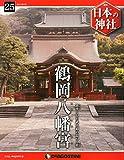 日本の神社 25号 (鶴岡八幡宮) [分冊百科]