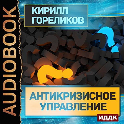 Crisis Management [Russian Edition] audiobook cover art