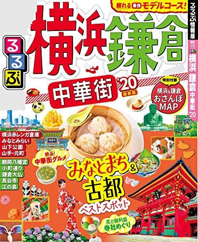 るるぶ横浜 鎌倉 中華街'20 (るるぶ情報版(国内))
