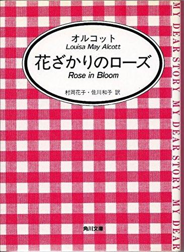 花ざかりのローズ (角川文庫)の詳細を見る