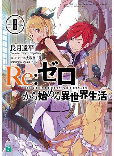 Re:ゼロから始める異世界生活8 (MF文庫J)の詳細を見る