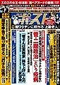 週刊ポスト 2021年 2月5日号 [雑誌]