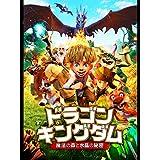 ドラゴン・キングダム 魔法の森と水晶の秘密(吹替版)