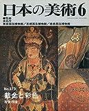 日本の美術 (No.373) 截金と彩色