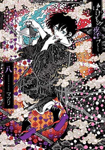 ばけもの夜話づくし 八 (MFコミックス ジーンシリーズ)