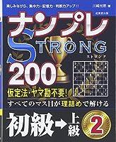 ナンプレSTRONG200 初級→上級〈2〉