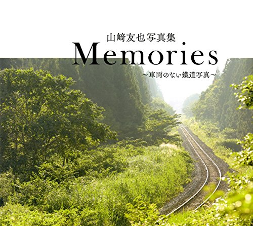 山﨑友也写真集 Memories 車両のない鐵道写真