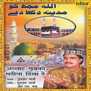 Allah Mujhko Madina Dikha De