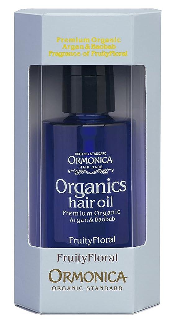 吸収有害なグラフオルモニカ オーガニックスヘアオイル フルーティフローラルの香り