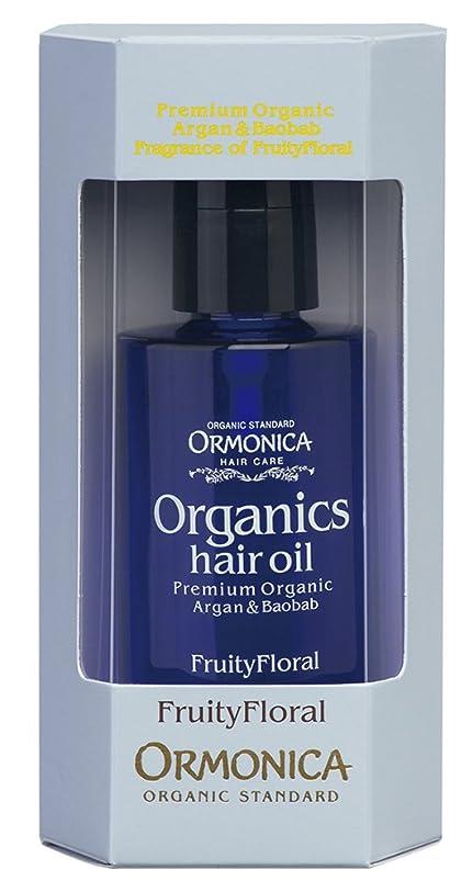 抵抗力がある肩をすくめるシビックオルモニカ オーガニックスヘアオイル フルーティフローラルの香り