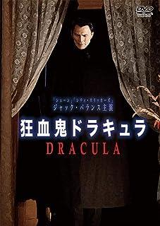 狂血鬼ドラキュラ [DVD]