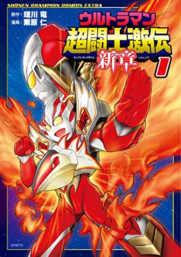 ウルトラマン超闘士激伝新章 1 (少年チャンピオン・コミックスエクストラ)
