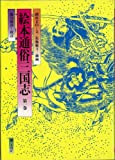 絵本通俗三国志 (第1巻)