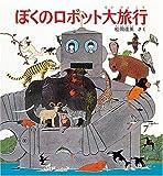 ぼくのロボット大旅行 (福音館の科学シリーズ)