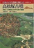 高松塚古墳―飛鳥人の華麗な世界を映す壁画 (日本の古代遺跡を掘る)