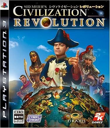 シヴィライゼーション レボリューション (「戦略ガイドブック」同梱) - PS3
