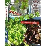 〔100円グッズで毎日自宅野菜〕かんたん!水耕栽培生活 [DVD]