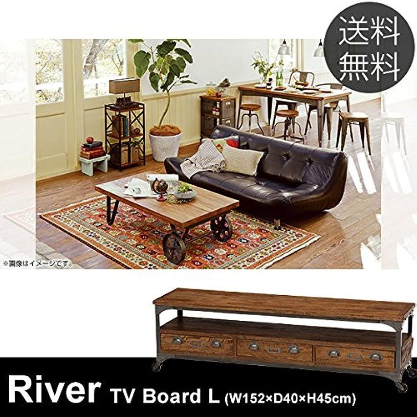 騒々しいベッドを作る病弱River TVボード L(幅152cm) テレビ台 ローボード キャスター 木製 テレビボード 幅150 リビング ビンテージ ヴィンテージ 家具