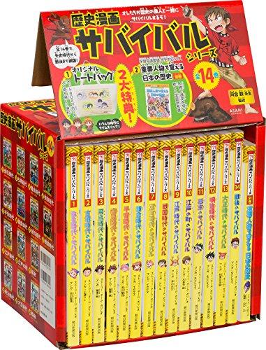 歴史漫画サバイバルシリーズ【全14巻】特典つき+別巻1冊セット
