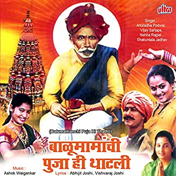Balumamanchi Puja Hi Thatali