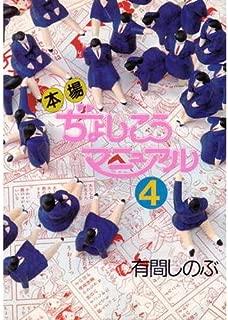 本場ぢょしこうマニュアル 4 (ワイドコミックス)
