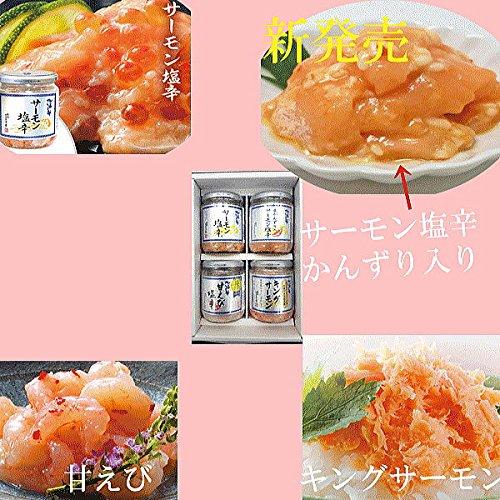 日本海塩辛珍味シリーズ (北海の華塩辛珍味食べ比べセット2点セット)