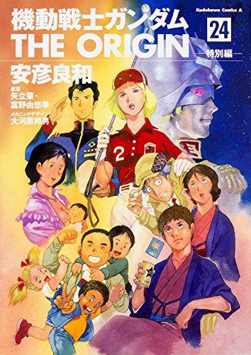 機動戦士ガンダム THE ORIGIN (24) 特別編 (角川コミックス・エース 80-39)の詳細を見る