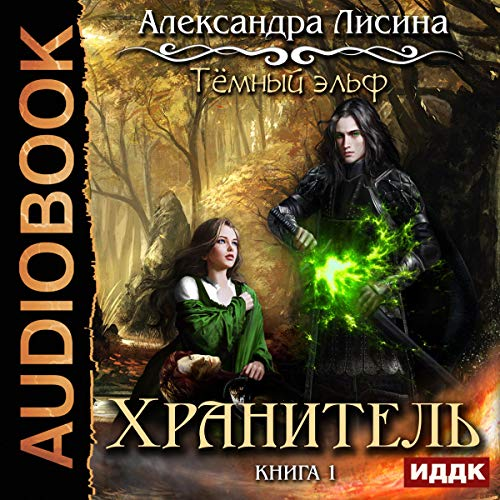 Dark Elf, Book 1: The Keeper (Russian Edition) cover art