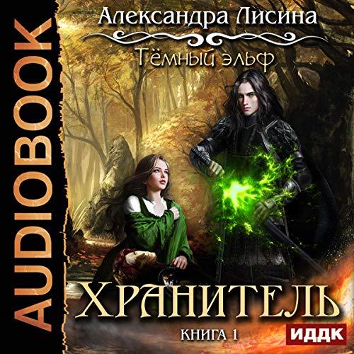 Dark Elf, Book 1: The Keeper (Russian Edition) Titelbild