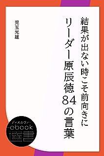 結果が出ない時こそ前向きに リーダー原辰徳84の言葉 (ディスカヴァーebook選書)