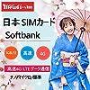 [Softbank 日本] 日本 プリペイドSIMカード 1GB/日Softbank回線 4G-LTE データ通信 使い放題 プリペイドSIMカード(7日間)