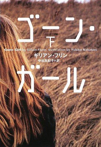 ゴーン・ガール (下) (小学館文庫)