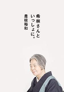 【Amazon.co.jp 限定】希林さんといっしょに。(ポストカード付)