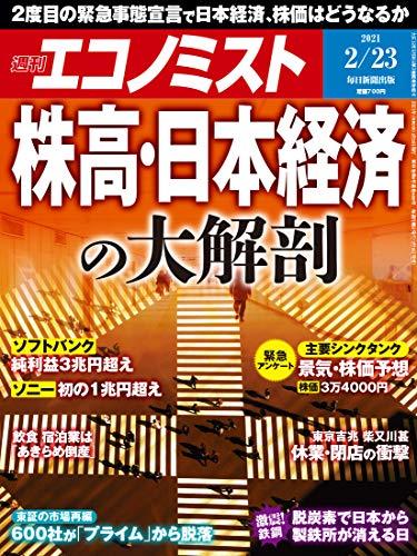 週刊エコノミスト 2021年 2/23号
