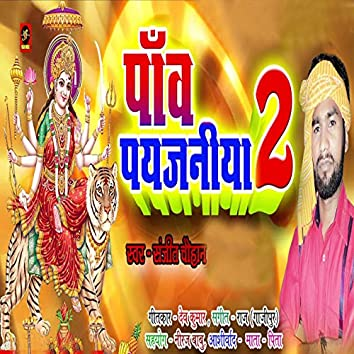 Panv Payjaniya 2 - Single