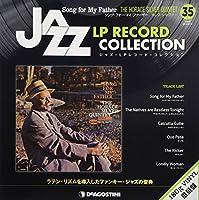 ジャズLPレコードコレクション 35号 (ソング・フォー・マイ・ファーザー ホレス・シルヴァー) [分冊百科] (LPレコード付) (ジャズ・LPレコード・コレクション)