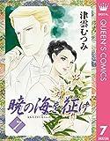 暁の海を征け 7 (クイーンズコミックスDIGITAL)
