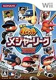 「実況パワフルメジャーリーグ2009」の画像