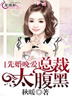 先婚晚愛,總裁太腹黑 3: 命中註定 (Traditional Chinese Edition)