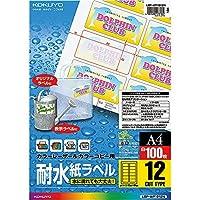 コクヨ ラベルシール カラーレーザー カラーコピー 耐水 ラベル 12面 100枚 LBP-WP1912N Japan