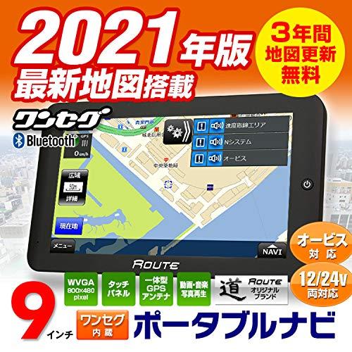 マックスウィンポータブルナビ9インチ大画面カーナビ2021年地図ナビゲーションオービスNシステム速度取締エリアワンセグ外部入力バックモニターバック連動動画音楽写真再生NV-A010E
