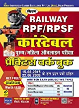 Kiran's Railway RPF/RPSF Constable and Si Male/female Online Exam Practice Work Book Hindi - 2215