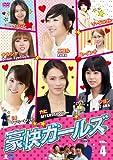 豪快ガールズ VOL.4[BWD-2164][DVD]
