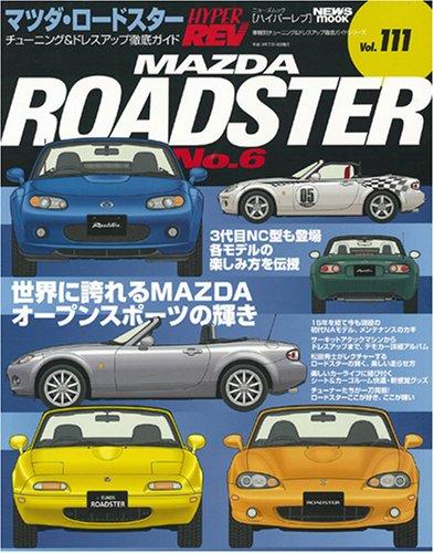 マツダ・ロードスターNO.6 (ハイパーレブ 111 車種別チューニング&ドレスアップ徹底ガイドシリーズ) (ニューズムック―ハイパーレブ)