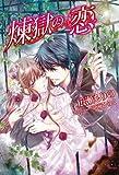 煉獄の恋 (ソーニャ文庫)