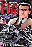 白竜-LEGEND- 25