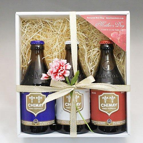 【即日発送】ベルギービール シメイ 3種3本 T(シメイ ホワイト・ブルー・レッド)セット[飲み比べセット] (母の日ギフト)
