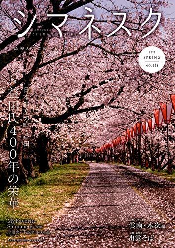 島根PR情報誌 シマネスク No.118(2021年春)
