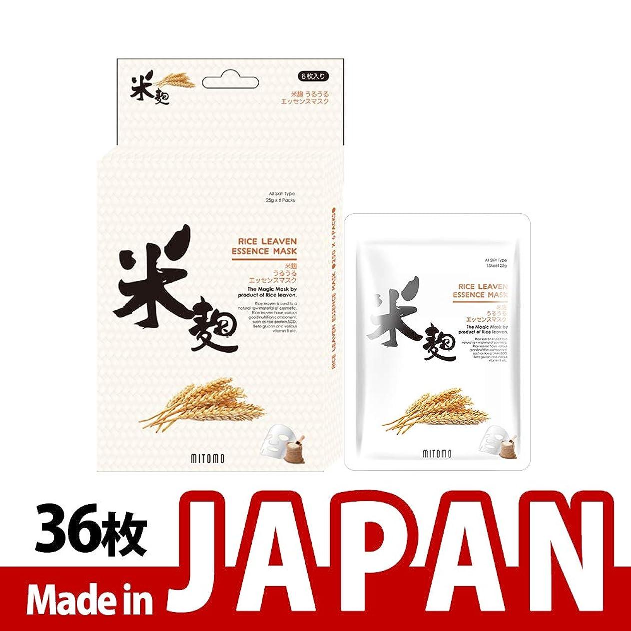 壊れた住所提供するMITOMO【JP512-E-4】日本製シートマスク/6枚入り/36枚/美容液/マスクパック/送料無料